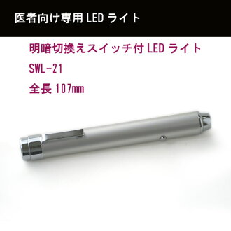 Light / dark switching switch with LED penlight shorts size SWL-21