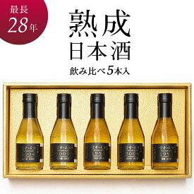 『古昔の美酒 吟醸-GINJO-』【数量限定】Vintage1993,1996,2004,2004,2009 吟醸のお酒とは一味違った味わいのヴィンテージ日本酒 それぞれの銘柄の様々な香りと味わいを楽しんだ後はブレンドもおすすめ