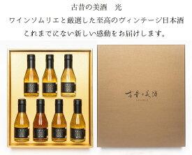 『古昔の美酒 光-HIKARI-』【数量限定】Vintage1995〜2009 ワインやシェリー酒、ウイスキーのような多彩で豊かな香りが広がるヴィンテージ日本酒7種飲み比べセット