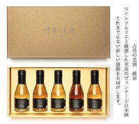 日本酒の希少な最長37年熟成ビンテージを厳選したプレミアムギフト『古昔の美酒 純米-JUMMAI-』【数量限定 シリアルナンバー】Vintage1983,1995,1998,1999,2007 5種飲み比べセット ウィスキーやワインのような芳醇な香り 贈答品 還暦祝い