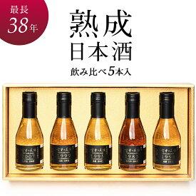 『古昔の美酒 純米-JUMMAI-』【数量限定】Vintage1983,1995,1998,1999,2007 ヴィンテージ物の純米酒5種飲み比べセット