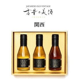『古昔の美酒 関西-KANSAI-』Vintage1995,1998,2010 関西を代表する2つの銘醸地京都と兵庫の酒蔵の純米酒ヴィンテージ日本酒3本 飲み比べセット【数量限定】