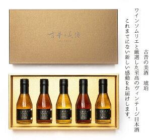 日本酒の希少な最長27年熟成ビンテージを厳選した高級ギフト『 琥珀 』【数量限定】Vintage1993 梅錦 1999 成政 1999 福光屋 2004 北の庄 2010 龍力 5種飲み比べセット ウィスキーやワインのような芳