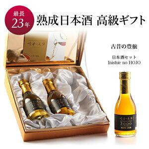 『豊穣』日本酒 3銘柄 飲み比べ 最長23年 長期熟成 Vintage1998,2000,2007 セット 【数量限定】高級 ギフト 贈答品 プレゼント 還暦 誕生日 敬老の日 結婚式 内祝