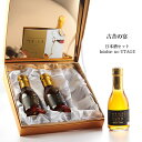 日本酒 の希少な最長21年 熟成 ビンテージ を厳選した プレミアムギフト『古昔の宴 -INISHIE NO UTAGE-』Vintage1999 …