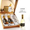 日本酒 の希少な最長25年 熟成 ビンテージ を厳選した プレミアムギフト『古酒の華 -INISHIE NO HANA-』Vintage 1995 …