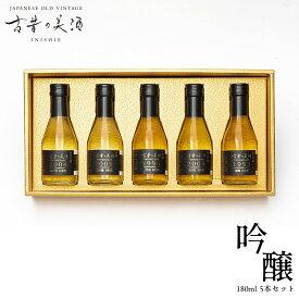 日本酒の希少な最長27年熟成ビンテージを厳選したプレミアムギフト『古昔の美酒 吟醸-GINJO-』【数量限定 シリアルナンバー】Vintage1993,1996,2004,2004,2009 5種飲み比べセット ウィスキーやワインのような芳醇な香り 贈答品 敬老の日 還暦祝い
