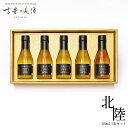 日本酒の希少な最長23年熟成ビンテージを厳選したプレミアムギフト『古昔の美酒 北陸-HOKURIKU-』Vintage1997,1999,20…