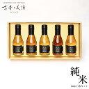 日本酒の希少な最長37年熟成ビンテージを厳選したプレミアムギフト『古昔の美酒 純米-JUMMAI-』【数量限定 シリアルナ…