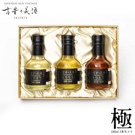 日本酒の希少な最長37年熟成ビンテージを厳選したプレミアムギフト『古昔の美酒 極-KIWAMI-』Vintage1983(千葉)、1995(兵庫)、1997(福井) 3種飲み比べセット ウィスキーやワインのような芳醇な香り 贈答品 お歳暮 還暦祝い【数量限定 シリアルナンバー】