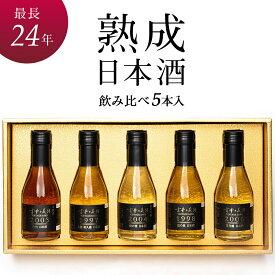 『古昔の美酒 東北-TOHOKU-』Vintage1997,1998,2003,2004,2006 寒さ厳しい環境で眠っていた東北地方のヴィンテージ日本酒5種飲み比べセット【数量限定】