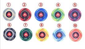 【ポーカーチップ】カジノチップ ポーカースター ヨーロピアンポーカーツアー 10種類チップ