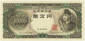 【旧紙幣】聖徳太子 1万円 折れ目しわあります