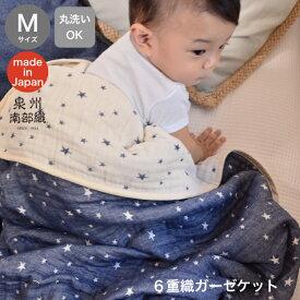 【泉州南部織】6重織マルチケット(M)(星柄)