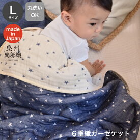 【泉州南部織】6重織マルチケット(L)(星柄)/送料無料
