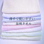 国産泉州タオル定番カラーバスタオル