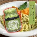 島のパスタソース ジェノベーゼ 160g 【 小豆島 共栄食糧 麺の里庄八 オリーブ パスタソース オリーブ ジェノベーゼ…