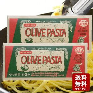 【メール便送料無料】オリーブパスタ 180g×2個セット(約4人前)【 小豆島 共栄食糧 麺の里庄八 オリーブ パスタ オリーブ 】