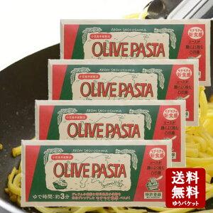 【メール便送料無料】オリーブパスタ 180g×4個セット(約8人前)【 小豆島 共栄食糧 麺の里庄八 オリーブ パスタ オリーブ 】