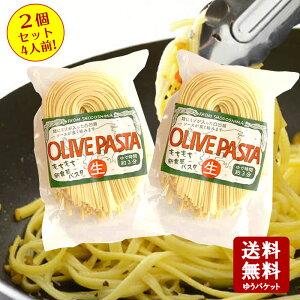 オリーブパスタ (生麺)200g×2個セット(4人前)【 小豆島 共栄食糧 麺の里庄八 オリーブ パスタ オリーブ 生めん 生麺 】
