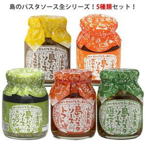 島のパスタソース 5種類セット【 小豆島 共栄食糧 麺の里庄八 オリーブ パスタソース オリーブ 】 【食品ロス】