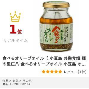 食べるオリーブオイル【小豆島共栄食糧麺の里庄八食べるオリーブオイル小豆島オリーブオイル】