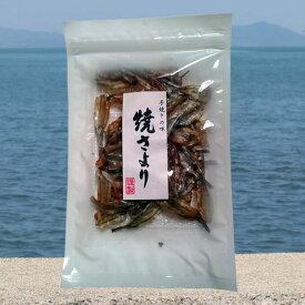 【楽天スーパーSALE 対象】焼さより 70g【 小豆島 瀬戸内 海産 サヨリ 珍味 おつまみ 】