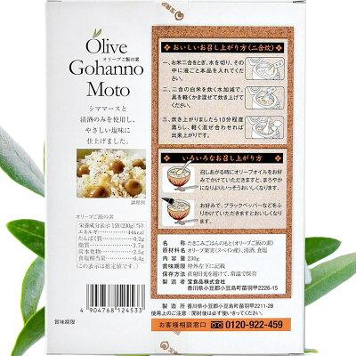 オリーブご飯の素OliveGohannoMoto【小豆島宝食品景品賞品イベント】