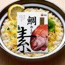鯛めしの素(2合用)【 小豆島 宝食品 炊き込みご飯 釜めし 景品 賞品 イベント 】