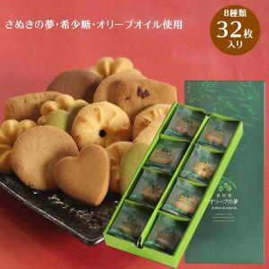 オリーブの夢 32個入希少糖使用クッキー【 ギフト 菊水堂 希少糖 さぬきの夢 クッキー 詰め合せ 小豆島 オリーブ 菊水堂 】