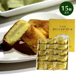 小豆島 カマンベールチーズケーキ 15個入【 小豆島 お土産 カマンベール 】