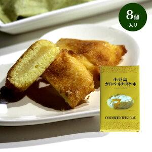 小豆島 カマンベールチーズケーキ 8個入【 小豆島 お土産 カマンベール 】