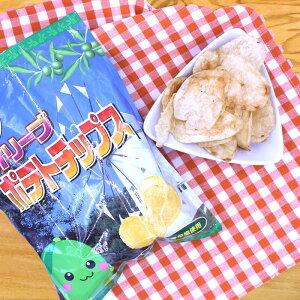 【小豆島限定】オリーブポテトチップス 120g【 ご当地 限定 オリーブ香草塩 ケトルフライ方式 谷元商会 】