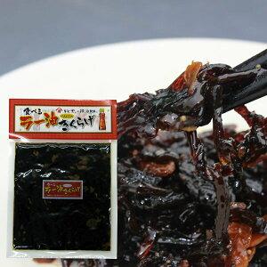 食べる ラー油きくらげ 190g 【 小豆島 佃煮 かどや ラー油 きくらげ 谷元商会 】 【食品ロス】