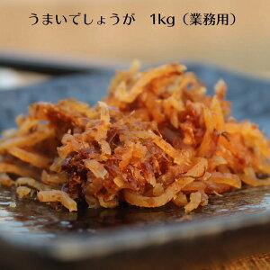 小豆島で炊いた うまいでしょうが 1kg (業務用)【 小豆島 佃煮 タケサン 生姜 】 【食品ロス】