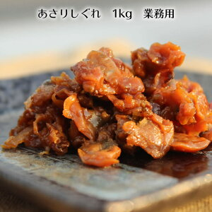 あさりしぐれ 1kg【貝しぐれ】(業務用) 【 小豆島 佃煮 安田食品 あさり 貝しぐれ お弁当 】