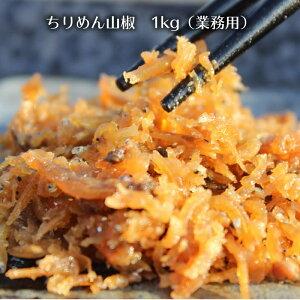 食いしん坊 ちりめん山椒 1kg(業務用) 【 小豆島 佃煮 宝食品 京宝亭 お弁当 】 【食品ロス】