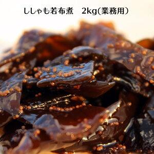 やわらかししゃもわかめ煮(しそ風味) 2kg(業務用) 【 小豆島 佃煮タケサン ししゃも 】 【食品ロス】