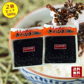 丸虎食品工業 ししゃもきくらげ 380g(190g×2個)【 小豆島 佃煮 惣菜 きくらげ ししゃも ご飯のお供 】