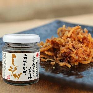 小豆島で炊いた うまいでしょうが 53g  【 小豆島 佃煮 タケサン 生姜 】 【おうちごはん】