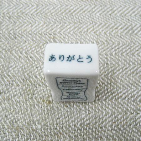 【3千円以上で使えるクーポン配布中】倉敷意匠計画室 事務用 磁器スタンプ (ありがとう)