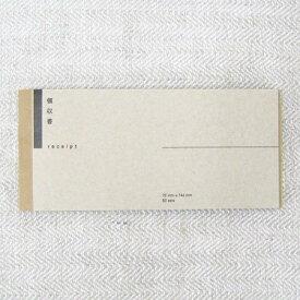 倉敷意匠計画室 横長領収書(日本語)【領収証 おしゃれ 複写】