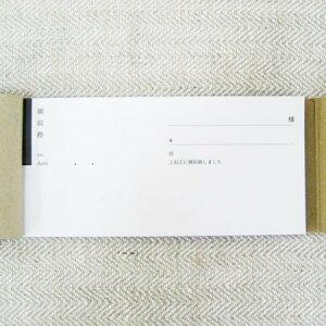 横長領収書(日本語)
