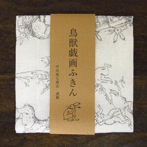 中川政七商店 鳥獣戯画ふきん