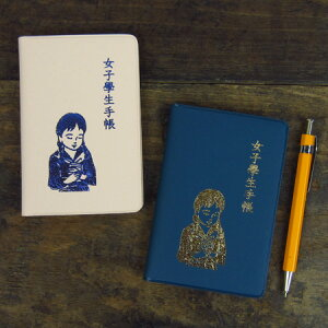 倉敷意匠計画室 ナンシー関の女子学生手帳