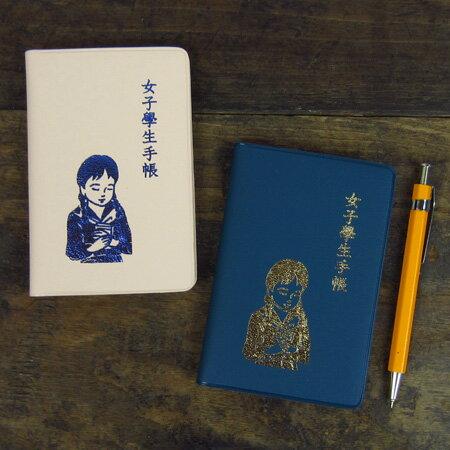 ナンシー関の女子学生手帳