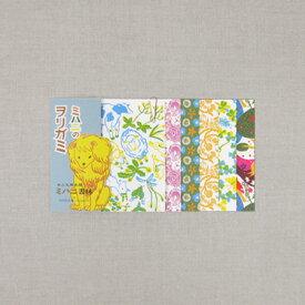 【プレゼント付き】倉敷意匠計画室 ミハニ書林 折り紙(小)二十四枚入【折り紙 おりがみ origami 柄 おしゃれ かわいい 大人向け 花 インテリア 簡単 壁飾り】
