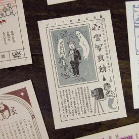 九ポ堂 架空商店街ハガキ【猫 雑貨 グッズ】