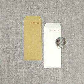 【クーポン配布中】Fujitsubo ミニ封筒 (茶封筒・ホワイト封筒)【クーポンは商品合計金額3800円からご利用可】