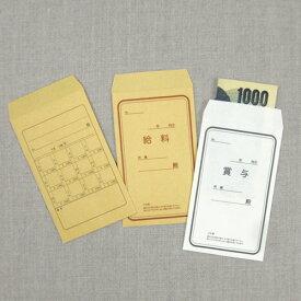 【クーポン配布中】Fujitsubo ミニ封筒 (月謝袋・給料袋・賞与袋)【クーポンは商品合計金額3800円からご利用可】